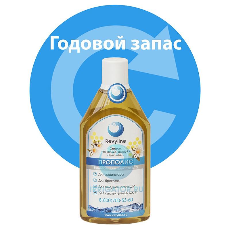 Годовой запас бальзама Revyline Прополис