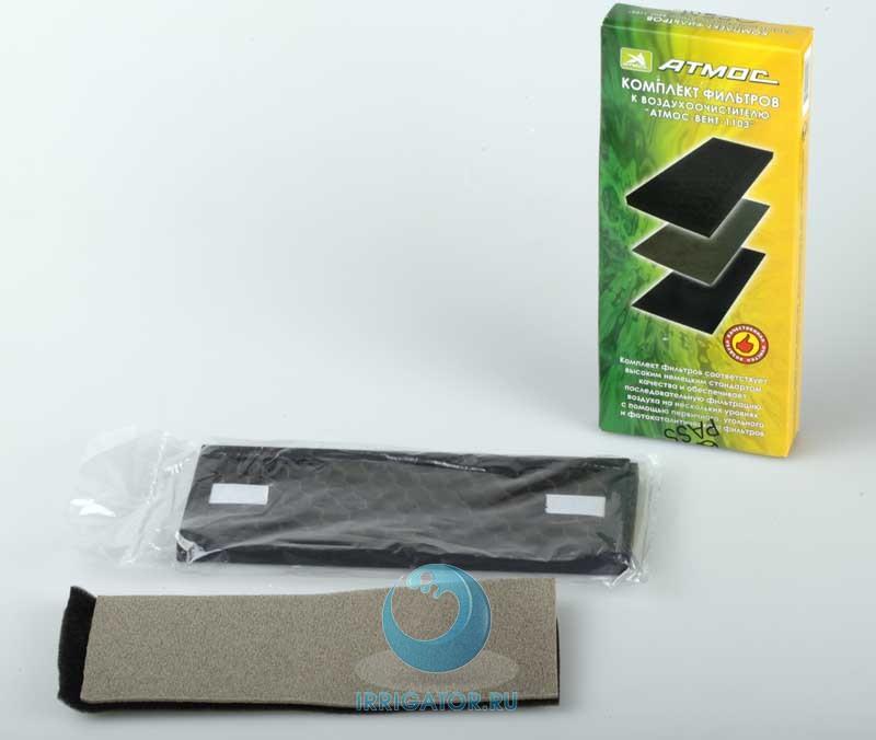 Комплект фильтров для Очистителя воздуха Атмос-Вент-1103