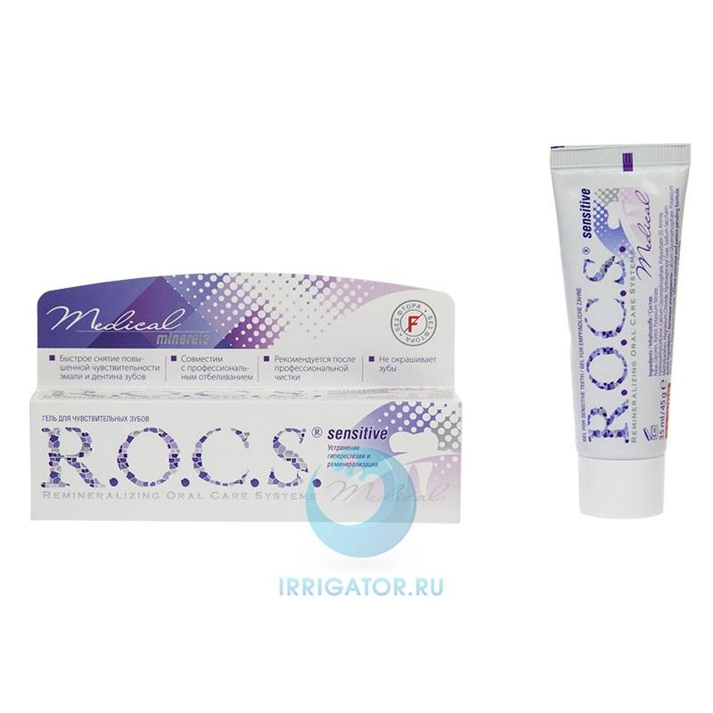 Гель R. O. C. S. Medical Minerals для чувствительных зубов, 45 г