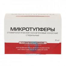 Микротупферы стоматологические коллагеновые 10 шт